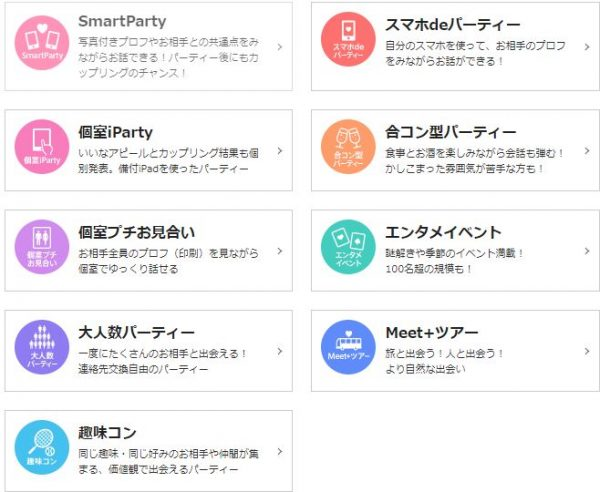 PARTY☆PARTY 5